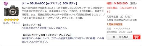 スクリーンショット 2011-09-06 20.14.31.jpg