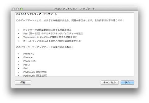 スクリーンショット 2011-11-11 22.04.26.jpg
