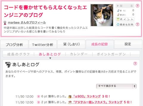 スクリーンショット 2011-11-30 21.37.31.jpg