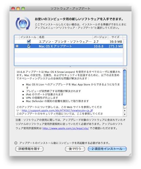 スクリーンショット(2011-06-26 14.26.07).jpg